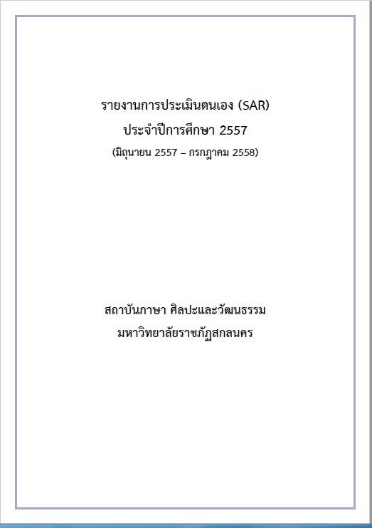ปกSAR2557
