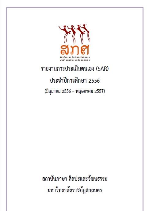 ปกSAR56