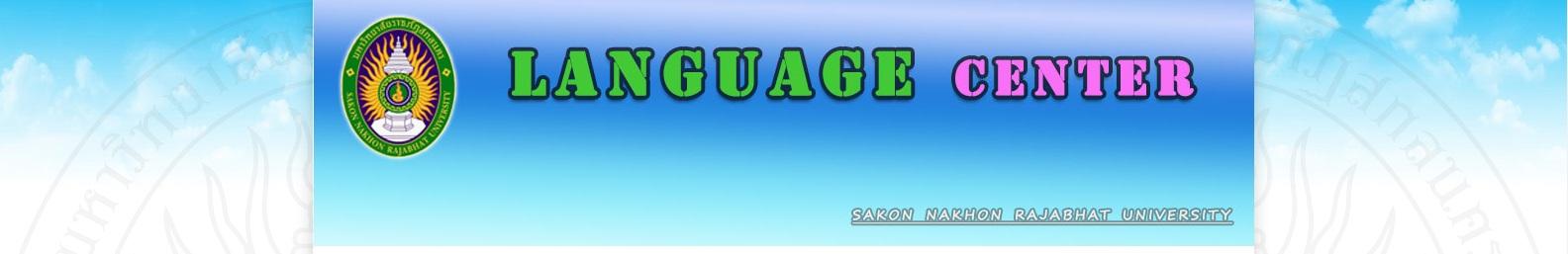 ศูนย์ภาษา