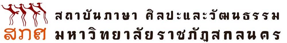 เว็บไซต์สถาบันภาษาฯ